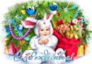 Поздравления на Рождество Христово 2020 в стихах и прозе, короткие и красивые