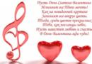 Поздравления с днем святого валентина — в стихах, прозе, прикольные