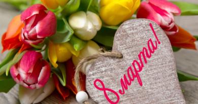 Поздравления с 8 марта женщине — короткие, красивые, в прозе и официальные коллегам