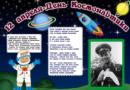 Стихи на день космонавтики для детского сада и школьников